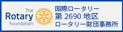 国際ロータリー第2690地区ロータリー財団事務所