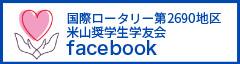 国際ロータリー第2690地区米山奨学生学友会facebook