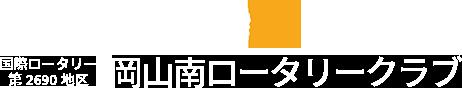 岡山南ロータリークラブ