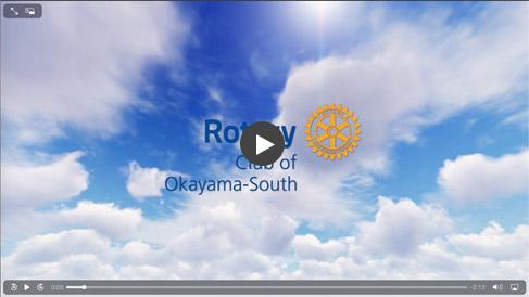 岡山南ロータリークラブ創立60周年記念事業・企画紹介ビデオ